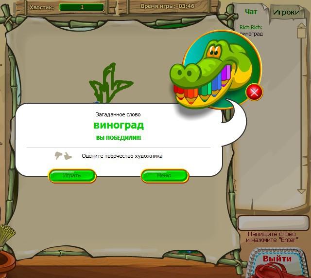 ~ именно игра в реальном времени (online) делает крокодил онлайн такой веселой и динамичной игрой.